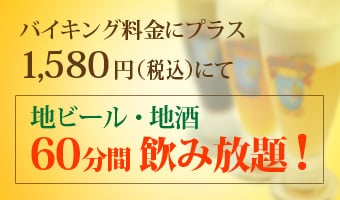 http://www.loreleybeer.co.jp/files/libs/449/201702131637431158.jpg